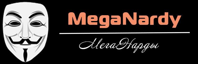 Мега Нарды - Ручной работы